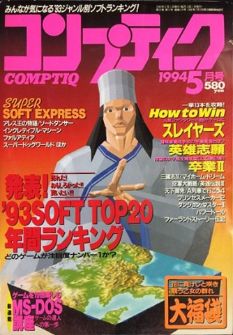 Comptiq Issue 115 (May 1994)