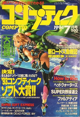 Comptiq Issue 117 (July 1994)