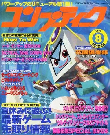 Comptiq Issue 118 (August 1994)