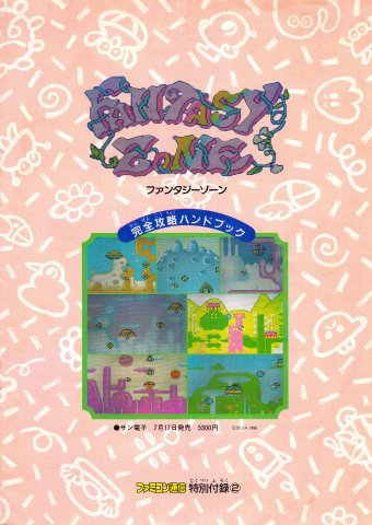 Fantasy Zone kanzen kouryaku Handbook (Famitsu issue 28 - July 24, 1987)