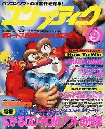 Comptiq Issue 120 (September 1994)