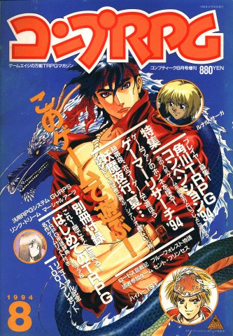 Comptiq Issue 119 (August 1994)