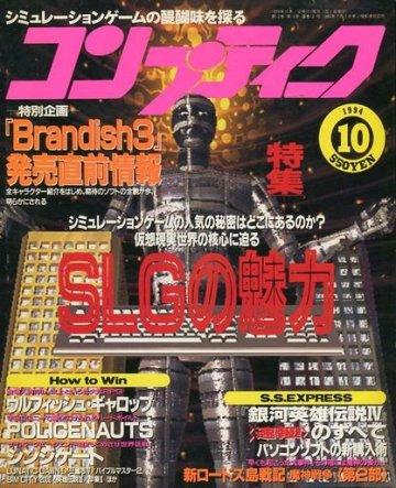 Comptiq Issue 121 (October 1994)