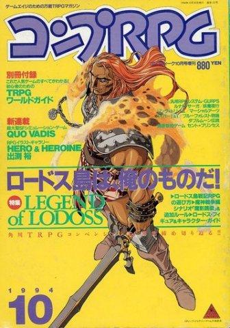 Comptiq Issue 122 (October 1994)