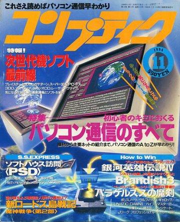 Comptiq Issue 123 (November 1994)