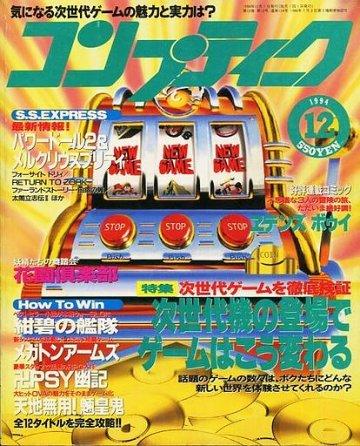 Comptiq Issue 124 (December 1994)