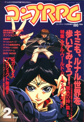 Comptiq Issue 128 (February 1995)