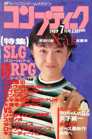 Comptiq Issue 056 (July 1989)