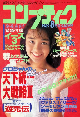 Comptiq Issue 057 (August 1989)
