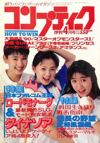 Comptiq Issue 077 (April 1991)