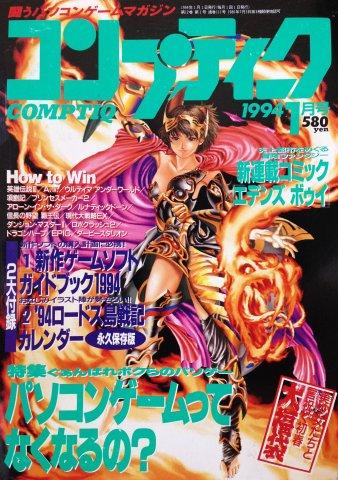 Comptiq Issue 111 (January 1994)