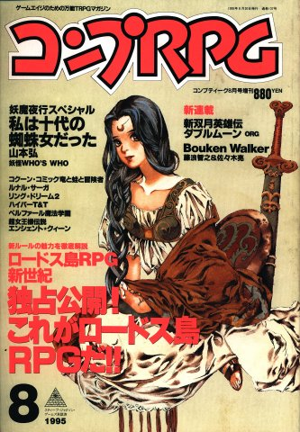 Comptiq Issue 137 (August 1995)