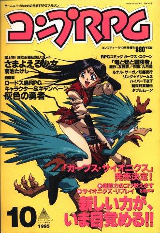 Comptiq Issue 140 (October 1995)