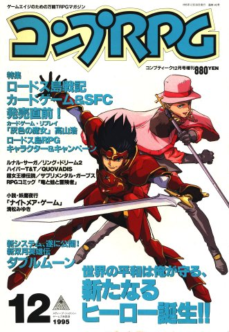 Comptiq Issue 143 (December 1995)