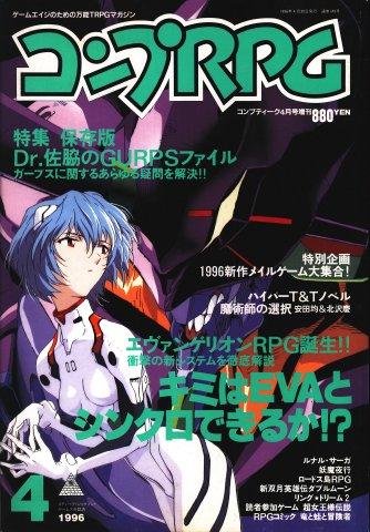 Comptiq Issue 149 (April 1996)