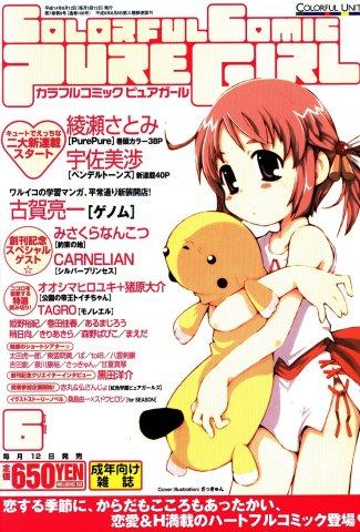 Colorful Comic Puregirl 01 (June 2002)