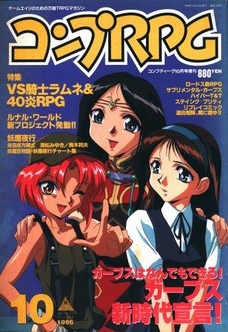 Comptiq Issue 158 (October 1996)