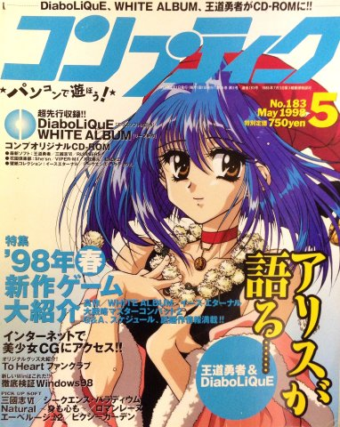 Comptiq Issue 183 (May 1998)