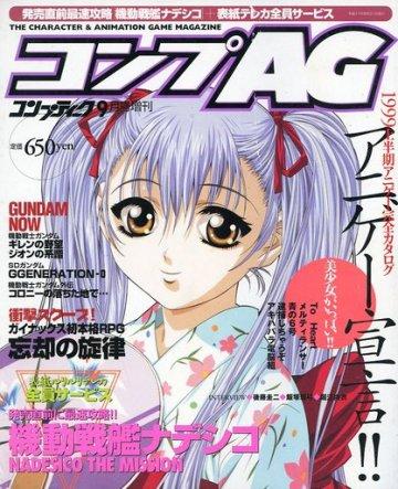 Comptiq Issue 200 (Comp AG) (September 1999)