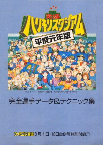 Kyūkyoku Harikiri Stadium Heisei gannenban kanzen senshu Data & Technique shū (Famitsu issue 80/81 - August 4/18, 1989)