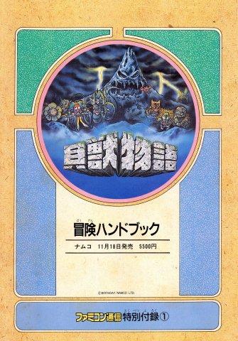 Kaijuu Monogatari - Bouken Handbook (Famitsu issue 62 November 25, 1988)
