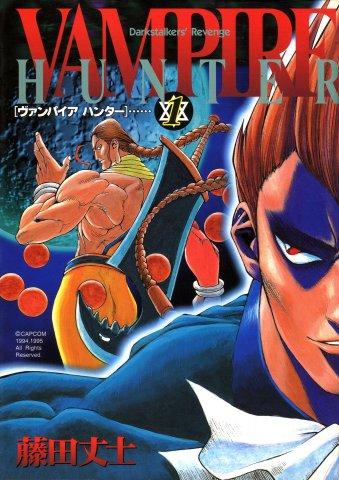 Vampire Hunter: Darkstalkers' Revenge Vol.1 (1995)