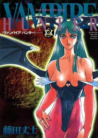 Vampire Hunter: Darkstalkers' Revenge Vol.2 (1996)