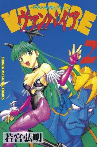 Vampire: Shumatsu no Shisha Victor Vol.2 (1996)