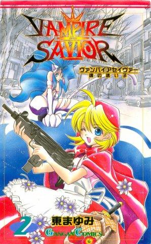 Vampire Savior: Tamashii no Mayoigo Vol.2 (1999)