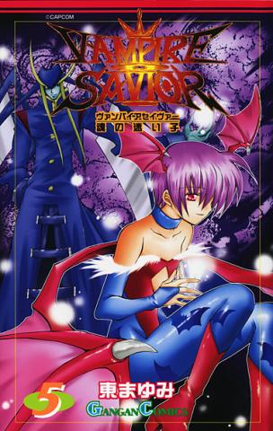 Vampire Savior: Tamashii no Mayoigo Vol.5 (2001)