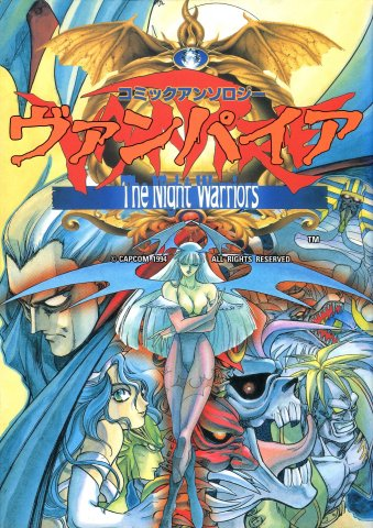 Vampire: The Night Warriors - Comic Anthology Vol.1 (1994)