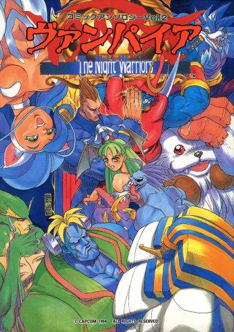 Vampire: The Night Warriors - Comic Anthology Vol.2 (1995)