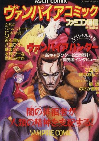 Vampire Comic (1995)