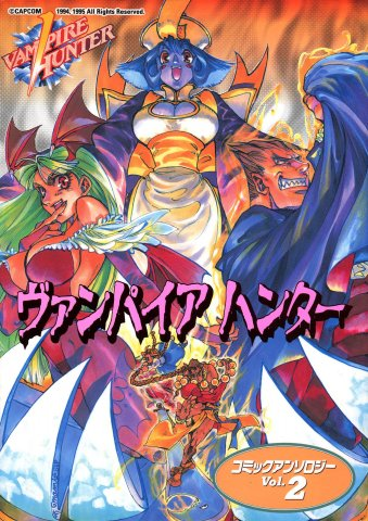 Vampire Hunter - Comic Anthology Vol.2 (1995)