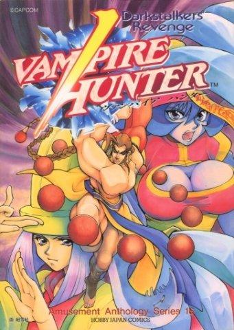 Vampire Hunter: Darkstalkers' Revenge - Amusement Anthology Series 16 (1995)