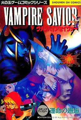 Vampire Savior: Unmei no Kaiko (1997)
