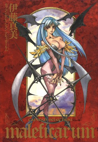 Capcom Selection Maleficarum (1997)