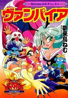 Welcome Nemu Channel: Vampire (1997)