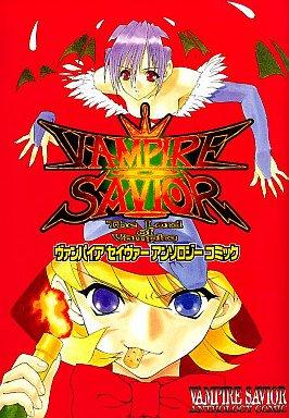 Vampire Savior - Anthology Comic (2000)
