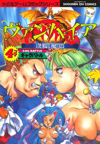 Vampire - 4-koma Gag Battle (1995)