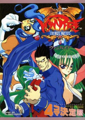 Vampire: The Night Warriors - 4-koma Ketteiban (1995)