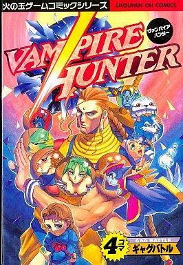 Vampire Hunter - 4-koma Gag Battle (1995)