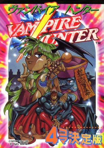 Vampire Hunter - 4-Koma Ketteiban (1995)