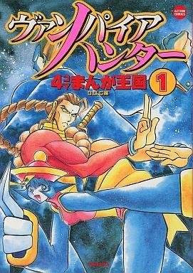 Vampire Hunter - 4-koma Manga Okoku (1996)