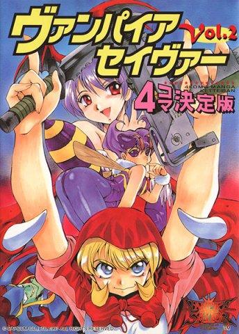 Vampire Savior - 4-koma Ketteiban Vol.2 (1997)