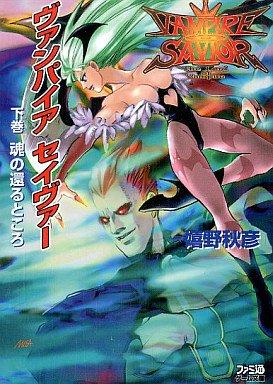 Vampire Savior - Gekan: Tamashii no Kaeru Tokoro