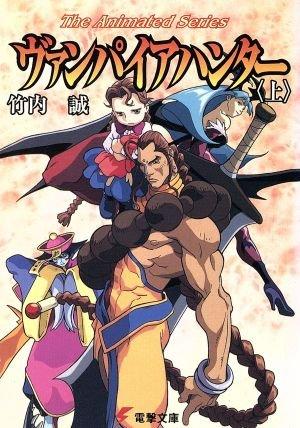 Vampire Hunter: The Animated Series vol.1