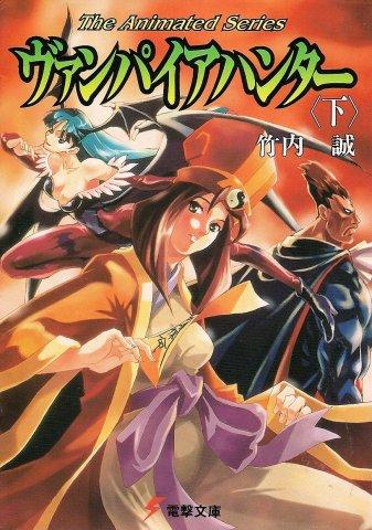 Vampire Hunter: The Animated Series vol.2