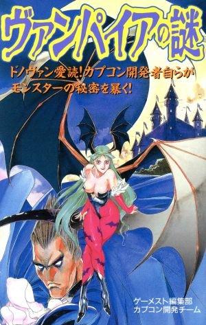 Vampire no Nazo: Donovan Aidoku! Capcom Kaihatsusha Mizukara ga Monster no Himitsu o Abaku!