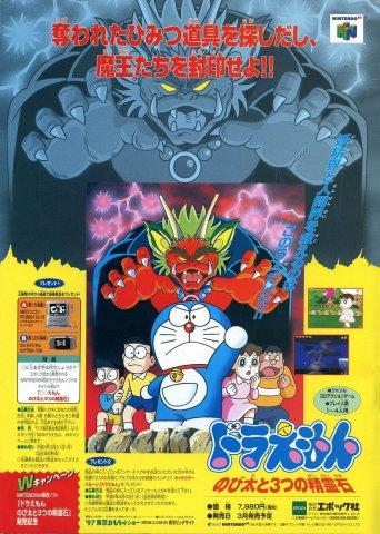 Doraemon: Nobita to Mittsu no Seireiseki (Japan)